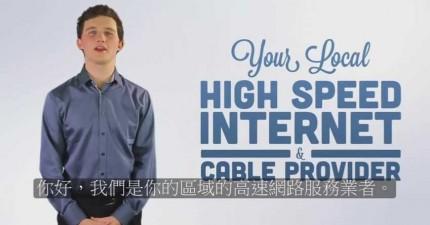 如果你家裡有安裝網路的話,這支影片可能會讓你想要哭。