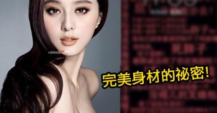 范冰冰會有這麼完美艷麗的身材外型,背後的祕密原來就是她手機的桌布!