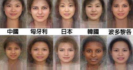 這家研究所利用科技計算出全世界41個國家最「平均」的女性臉孔。哪個國家的最美?