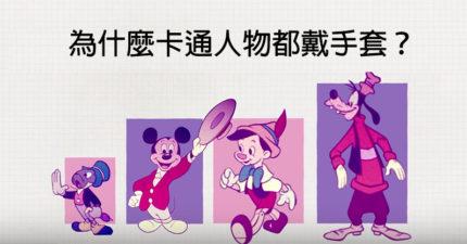 4個為什麼早期的卡通人物「都會戴手套」的真正原因!(影片)