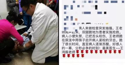 最暖男醫生「跨科搶救癲癇患者」,患者失禁完全沒發現「跪在尿液救人照」惹網友爆哭!