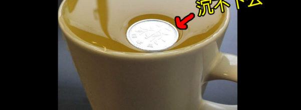 1圓日幣輕盈到可以「浮在水面」 背後原因讓網友斜笑想「融掉後大賺一筆」