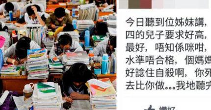 99也不行沒100分就GG!虎媽嗆「自殺我就燒一堆老師、作業給你」,小四學生壓力大到考出反效果