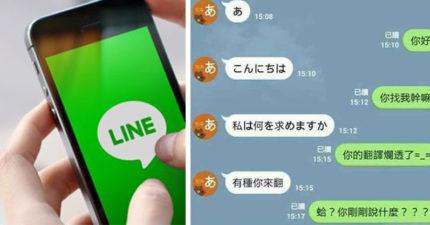 LINE自動翻日文翻得不好他怒嗆,LINE中日翻譯系統「火爆嗆使用者」:有種你來翻!