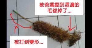 台灣人家中必備「教導小孩專用」武器No.1,雞毛撢子的由來和之後的用途讓老一代的人都紅了眼眶