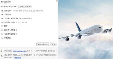 業者不敢說「機票為何越找越貴」?調整網頁「瀏覽模式」,忽然出現「最划算的機票」...網友:傻傻被騙好久...