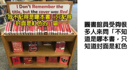 20張來自圖書館員「超有文化惡作劇」的爆笑宣傳!