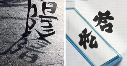 日本「神級翻轉文字藝術設計」特輯:「浪費」上下倒過來後只能跪著看!(12張)