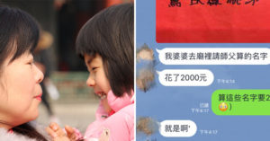 婆婆花2千幫女兒算「跨時代名字」 媽媽崩潰:老公說沒意見