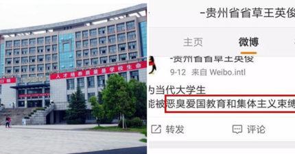 微博嗆「老子這輩子都不會愛國」 湖南大學新生連被檢舉3天...慘遭退學!