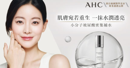 韓星御用醫美級保養AHC 即將登台 正式販售