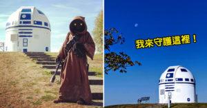 教授超愛《星際大戰》!他特地把「天文台→巨大R2 D2」 科幻迷認證:最強粉絲!