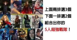 女英雄集結!組合出你的「5人超強戰隊」 13個「超辣女星」你想跟誰配?