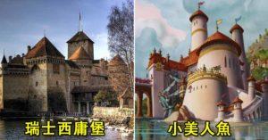 去旅行94要朝聖!21個迪士尼電影的「超美真實景點」 《美女與野獸》夢幻城堡原型曝光