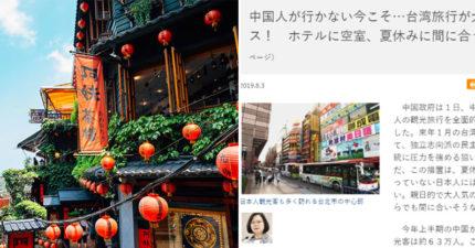日媒報「中國人不能來」...大推來台觀光!榮登日人「首選旅遊地」:想來趁現在