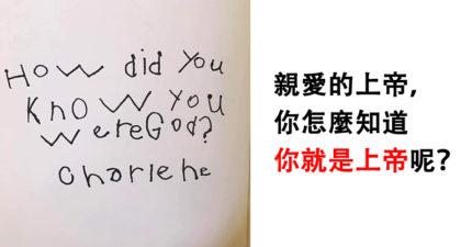 老師要學生寫下「想對上帝說的話」卻引爆笑點 他發問「長頸鹿身體構造」全場笑翻!