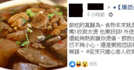 外送竟被客訴「食物太燙了」他傻眼 超扯結局網友大開眼界:根本養奧客