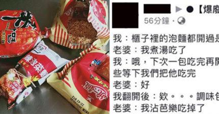 泡麵粉包全不見!一問老婆她回「沾芭樂吃」 他大驚發文意外釣出「上癮級吃法」