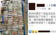 他翻離世老爸的抽屜…意外看到「一大箱鈔票」全是私房錢 拿去銀行換錢卻得知最慘悲劇