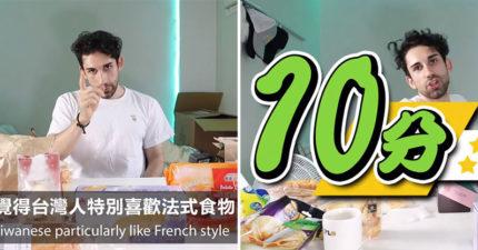影/法國人吃「台灣版法式食物」的超真實感受 台灣人的「日常零食」意外拿到滿分!