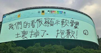 廣告看板故障...老實工程師直接手寫「壞掉了,抱歉」 網笑爆:傑出的一手!