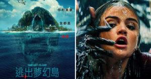 微雷影評/《逃出夢幻島》把「你的幻想」變成真實 美夢背後卻是「前所未有的恐懼」!