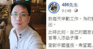 486先生「霸氣捐200萬」給衛福部 呼籲國人一起抗疫:自己國家自己救!