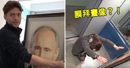 影/帥哥網紅把「普丁掛電梯裡」實測路人反應 她看到秒下跪膜拜!