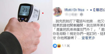 跑車男「拒絕量體溫」跩嗆:不知道我是誰嗎?保全真的「不知道」只好轟出去!