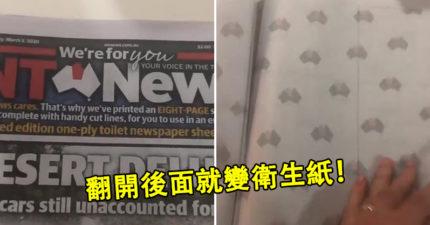 澳洲也有「衛生紙之亂」!報紙「加印8張空白頁」廠商:滿足讀者需求