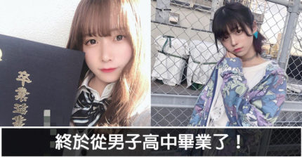 萌系櫻花妹自PO畢業照「終於從男校畢業」 網驚呆:閨蜜也是男的!