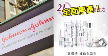 嬌生宣布停產2大「美白熱門產品」:「去黑斑」有種族爭議!