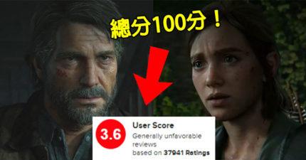 《最後生還者2》上市4天「全球上萬負評」直播主:此生玩過最噁心遊戲!