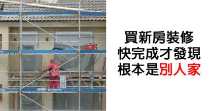 砸錢裝潢才發現「房子是別人的」 屋主「爽賺免費裝修」還拿賠償!