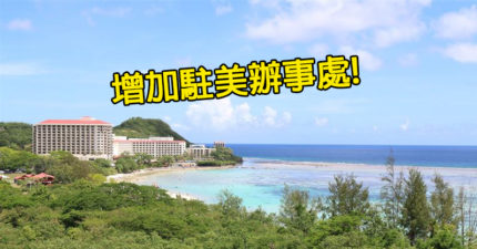 台灣拿回失去3年的「關島辦事處」台美關係再升級!