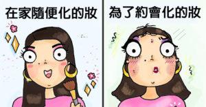 15個女生「看到都想哭」的日常 「素顏」就被問:身體不舒服?