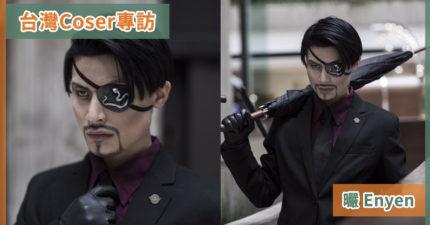 台灣最帥氣「真島」Coser 「女角VS男角」對比證明超強大演繹力 專訪