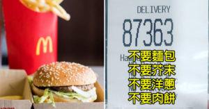 奧客訂漢堡註明「什麼都不要」 店員「滿足需求」神打臉