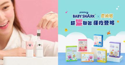 媽咪也瘋狂!BABY SHARK、卡娜赫拉「超Q聯名」萌爆全台
