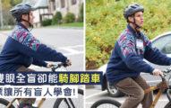 雙眼全盲卻能「自己騎腳踏車」 他開課想讓所有盲人學會這招!