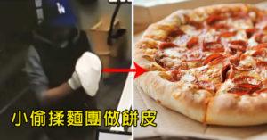 披薩神偷?小偷搬光餐廳...偷完順便「DIY披薩」外帶