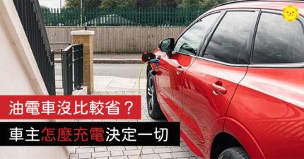 油電車根本不環保?實測碳排放「比燃油車還多」...全看車主怎麼開!