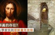 耶穌真的存在?考古學家發現「童年故居」 1世紀建築跟「器皿」成關鍵證據