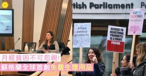 女生「月經貧困」問題嚴重!蘇格蘭成全球第一個「免費提供生理用品」國家