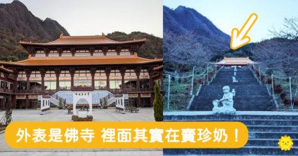 回到台灣了?日本佛寺的反差萌 賣「肉圓+珍奶」滿分台灣味
