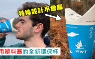 環保新發明!拋棄式紙杯「不用塑料蓋」 喝完還能當堆肥