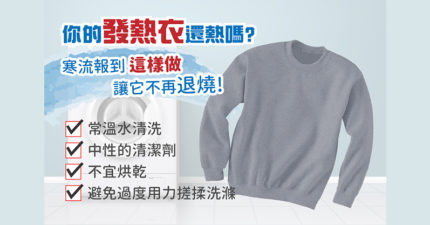 你的發熱衣還熱嗎?寒流報到 「這樣做」讓它不再退燒