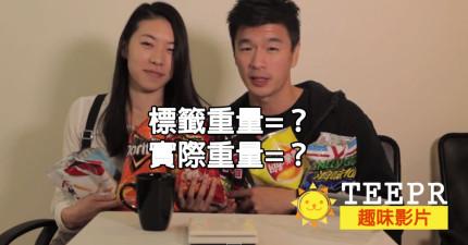 台灣洋芋片重量