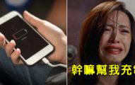 他幫同事「手機充電」 卻因「電量超過80%」害對方氣哭