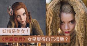 《后翼棄兵》女主角覺得「自己很醜」:不想看到電影上的自己